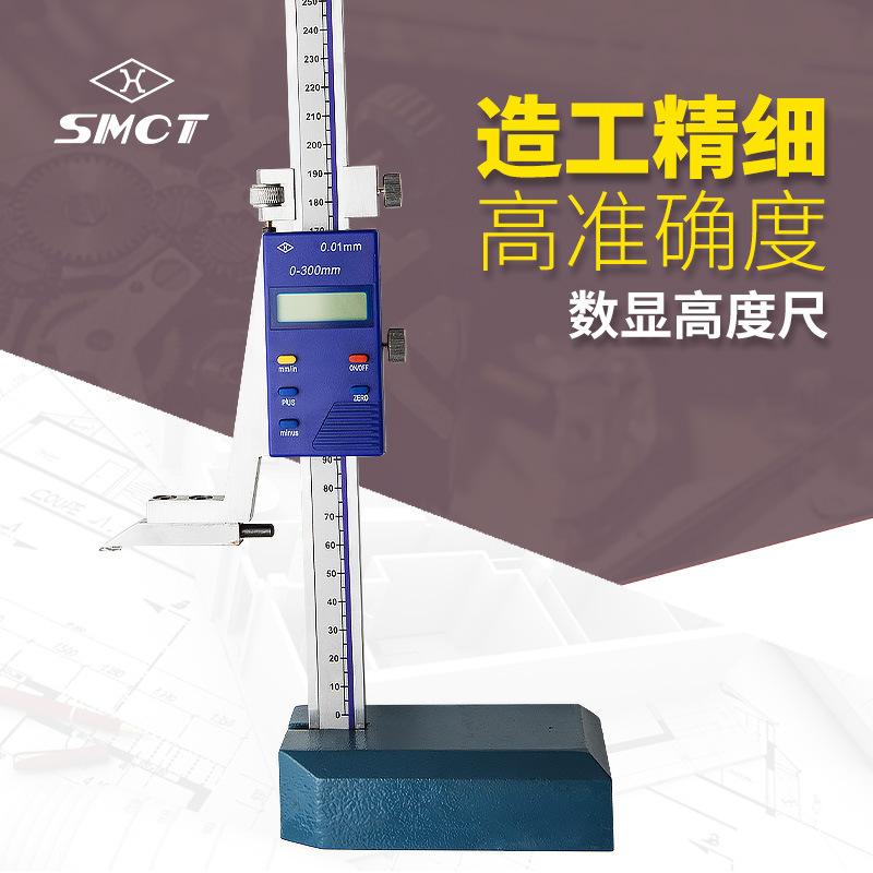 新SMCT/上量数显高度尺硬质合金划线尺电子高度卡尺G101-124-102