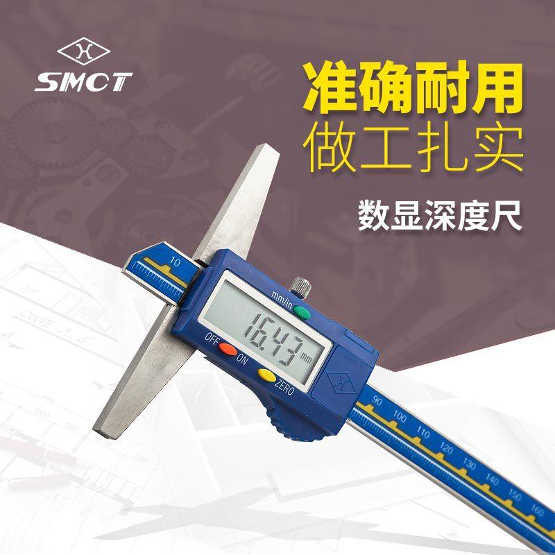 SMCT/上量数显深度尺0-200mm电子深度卡尺G101-118-103/105 0.01
