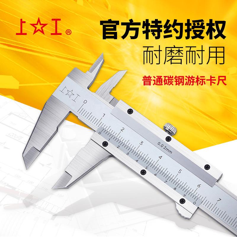 精品推荐上工卡尺工业级0-150-200-300精度0.02 普通碳钢游标卡尺