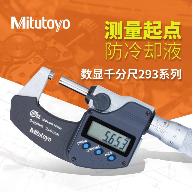三丰进口293-240-30防水防尘等级IP65电子数显外径千分尺0-25mm