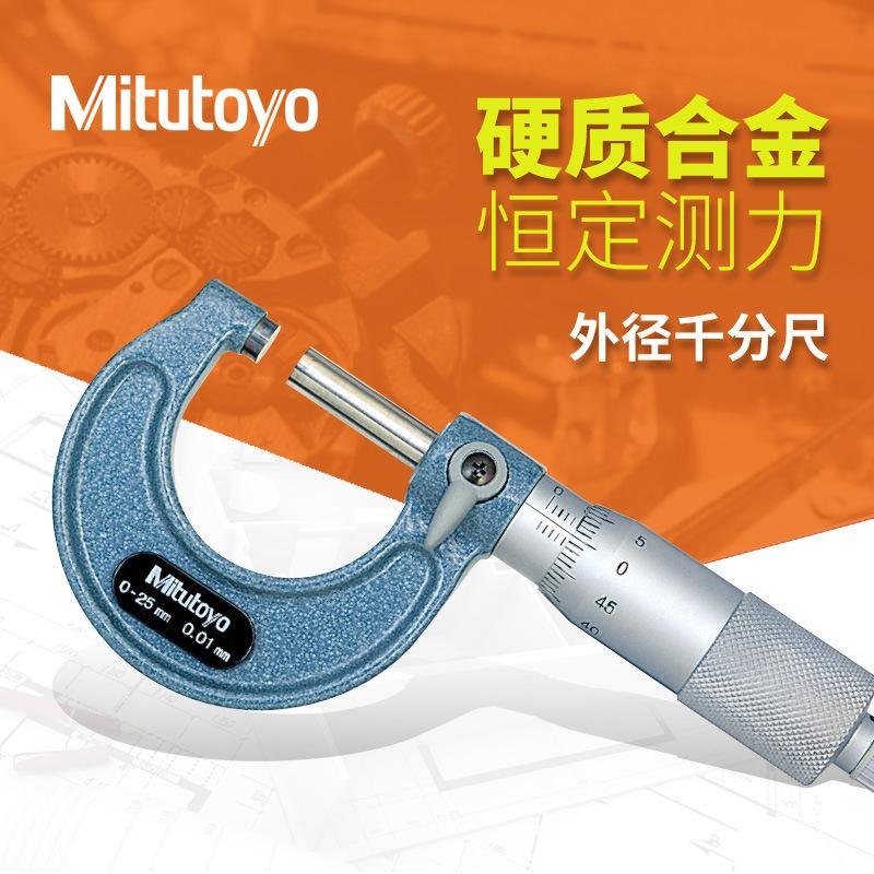 三丰日本原装103-137千分尺螺旋测微器 外径千分尺0-25mm