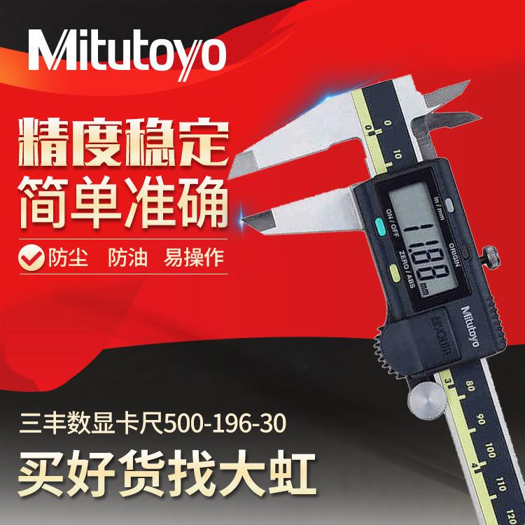 日本Mitutoyo/三丰数显卡尺 500-196-30电子卡尺 数显卡尺0-150mm