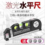 激光水平尺 多功能家用红外线装修十字线直角水平仪 高精度打线器