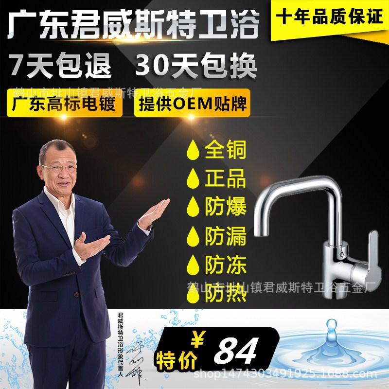 江门开平厂家直销批发 铜体单孔脸盆龙头 台盆冷热面盆水龙头8023