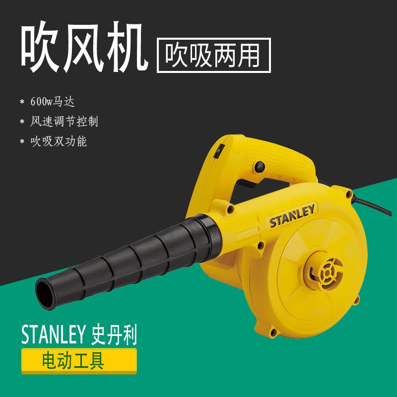 STANLEY吹风机工业鼓风机吹吸两用调速吸尘除尘器枪 史丹利吹风机