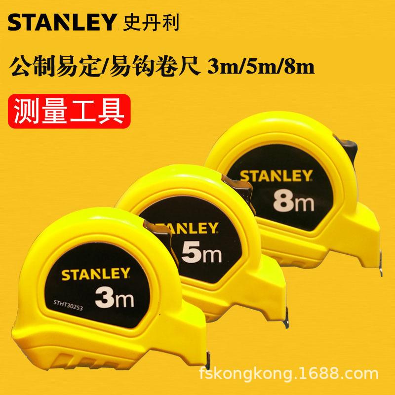 STANLEY公制易钩/易定卷尺3至8米 测量工具 史丹利卷尺