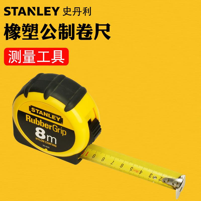 STANLEY橡塑公制卷尺3至8M 米尺测量工具米尺 史丹利卷尺