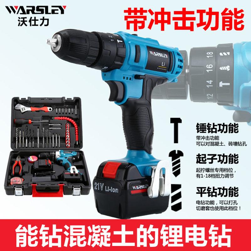 沃仕力12V锂电钻充电手电钻 冲击钻手枪钻电动螺丝刀家用工具套装