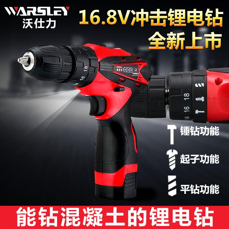 沃仕力精品12V16.8V锂电充电钻冲击钻多功能手电钻电动工具套装