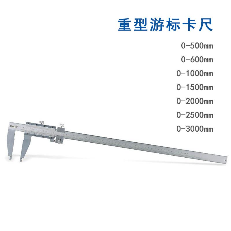SHAHE/三和不锈钢重型游标卡尺0-500-600-1000-3000mm大量程单爪