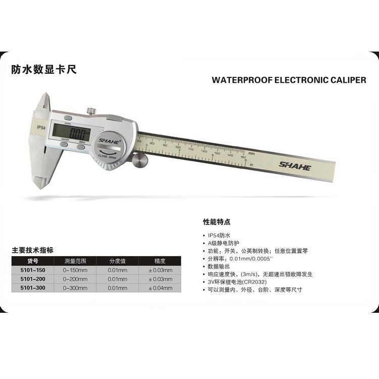 三和工业级不锈钢防水数显卡尺0-150-200-300 IP54(银)