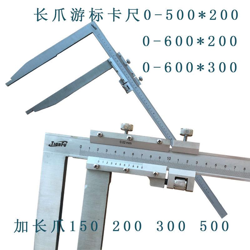 机械加长爪游标卡尺长脚内外卡游标卡尺0-500*200 0-600*300 /150