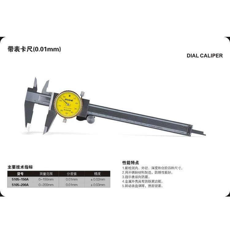 三和防震不锈钢带表卡尺0-150mm表式卡尺指针卡尺0-200-300