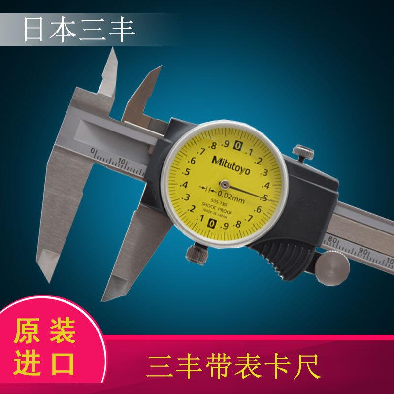 原装日本进口三丰带表卡尺505-730/731 0-150 0-300 0.02进口表卡