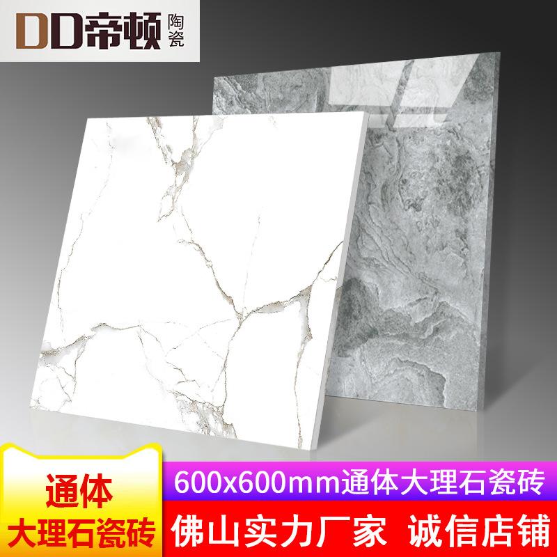 帝顿瓷砖防滑地砖现代轻奢客厅地板砖600*600出口通体大理石瓷砖