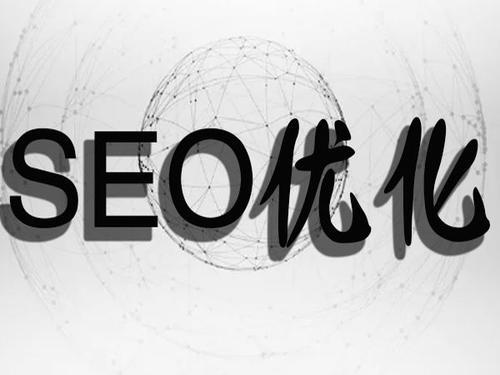 企业如何做网站SEO优化?SEO有哪些好处
