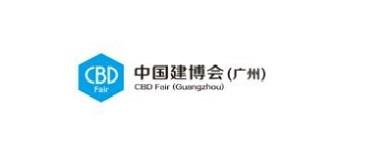2021年广州CBD建博会