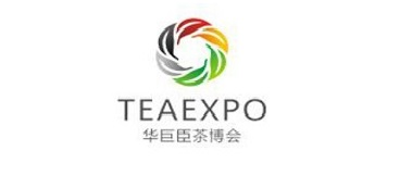 2020中国(深圳)国际春季茶产业博览会