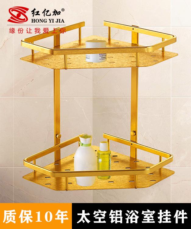 厂家直销太空铝三角篮双层三角架 浴室三角置物架 卫浴收纳三角篮