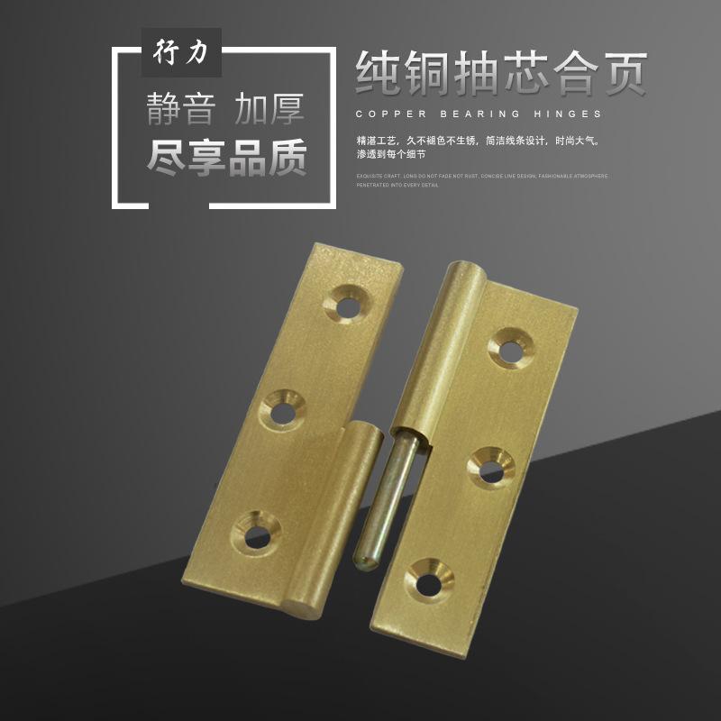 型材纯铜抽芯合页家居橱柜门窗合页铰链五金配件L型分体脱卸合页