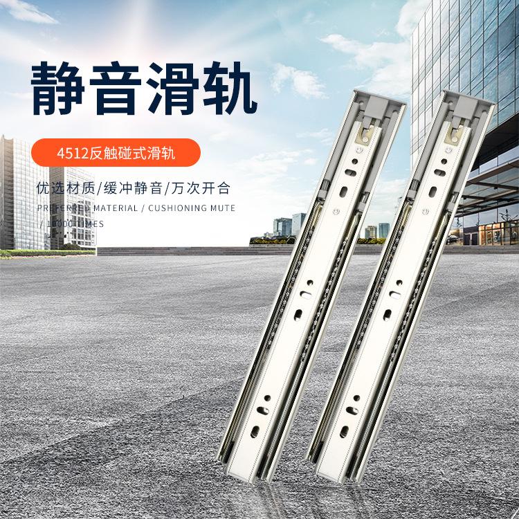 家具配件静音滑轨 橱柜三节抽屉滑轨冷轧钢触碰滑轨