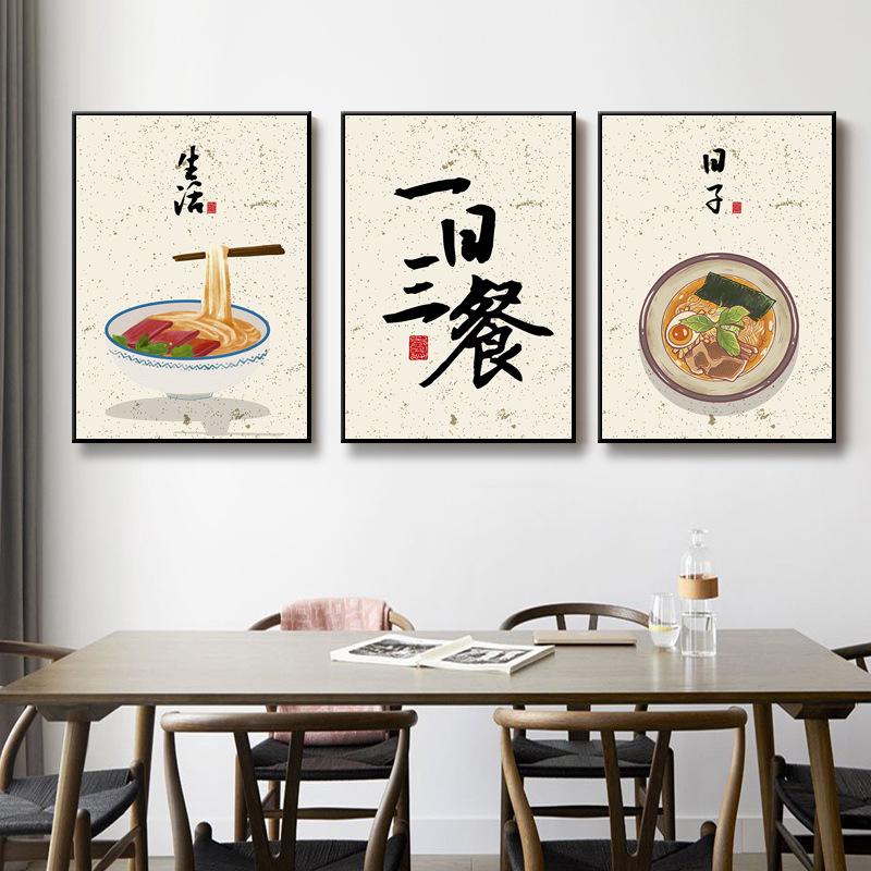 一日三餐 饭店挂画美食店画 新中式客厅装饰画餐厅墙面壁画食堂画