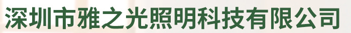 深圳市雅之光照明科技有限公司