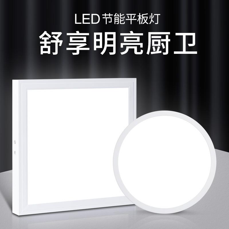 明装led平板灯600x600格栅灯300x1200吸顶灯办公室简约方形面板灯