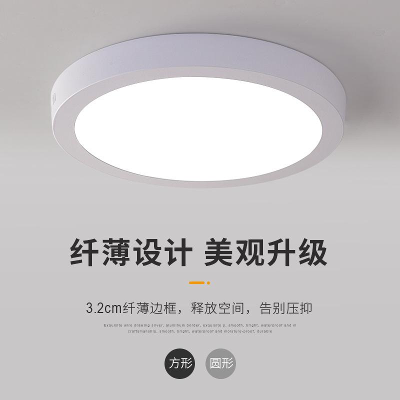 led明装筒灯方形圆形超薄节能天花灯厨房餐厅过道阳台简约吸顶灯