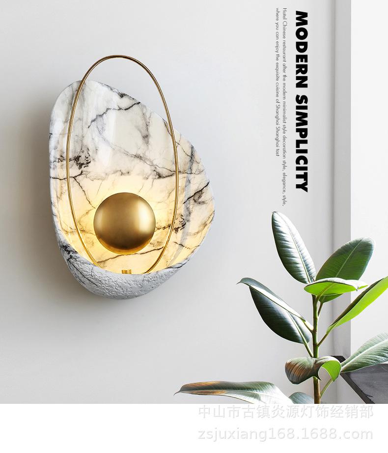 北欧后现代简约贝壳壁灯卧室床头灯创意个性仿云石背景墙客厅壁灯