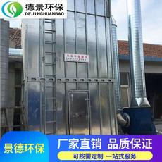 厂家热销环保除尘设备 各类除尘工程 木厂粉尘家具除尘系统