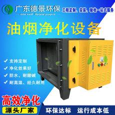 供应油烟净化设备餐饮业油烟净化设备高效油烟净化设备厂家直销
