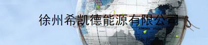 徐州希凯德能源有限公司