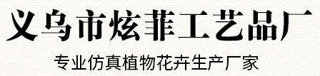 义乌市炫菲工艺品厂