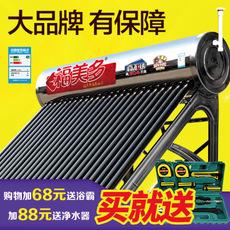 福美多家用不锈钢太阳能热水器批发 新型光电两用全智能厂家货源