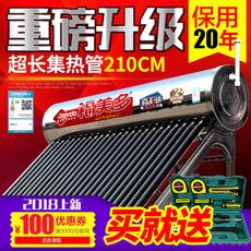 福美多家用不锈钢超长2.1加宽加厚高效紫金管太阳能热水器升级版