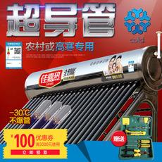 佳嘉热太阳能热水器新型智能一体式无水超导管不锈钢家用光电两用
