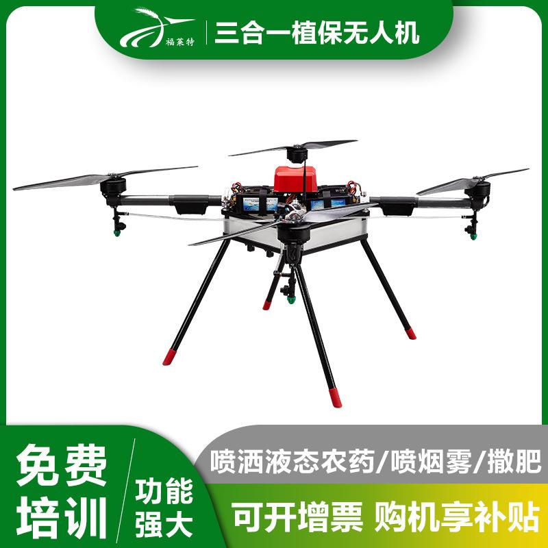 农药喷洒植保无人机 多旋翼农药喷洒无人机 农药喷洒植保无人机