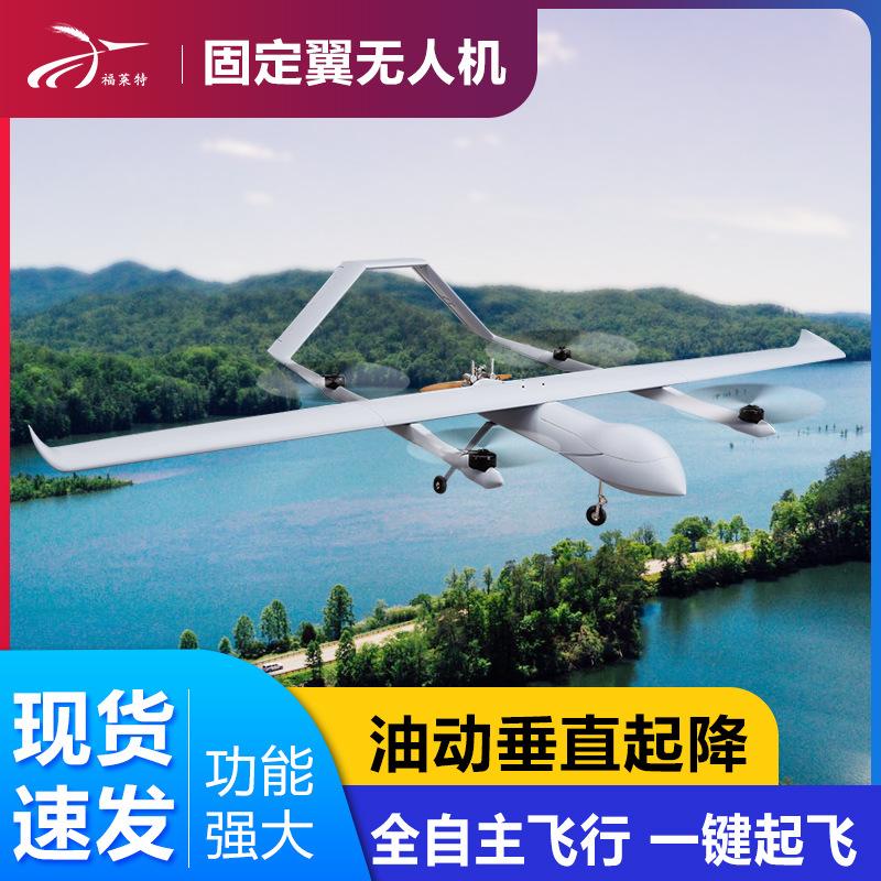 固定翼航拍无人机 大型航拍测量巡逻垂直起降油动固定翼无人机