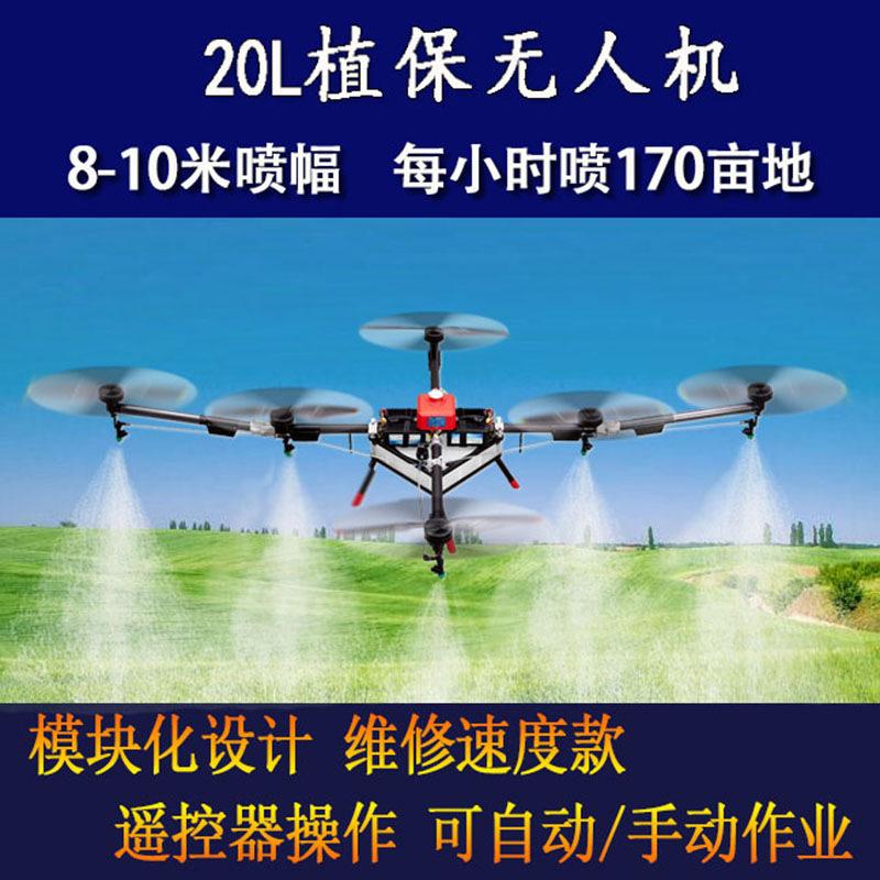 打药飞机无人机 农用无人喷药飞机 植保机械空中打药