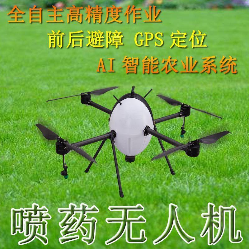 植保无人机打药无人机 丘陵地区空中喷药无人机 10kg农用撒药飞机