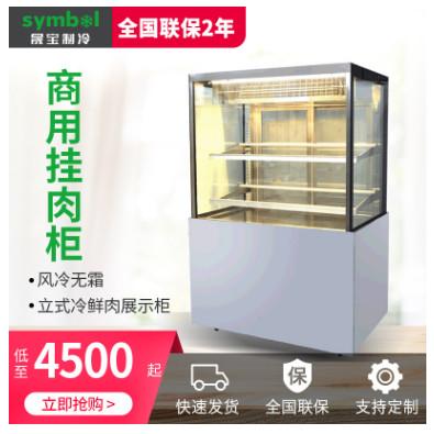 商用挂肉柜保鲜柜鲜肉冷冻柜猪牛羊肉柜冷藏立式冷鲜肉展示柜