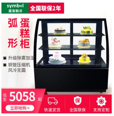 蛋糕冷藏保鲜展示柜 弧形熟食西点水果寿司玻璃展柜前后开门