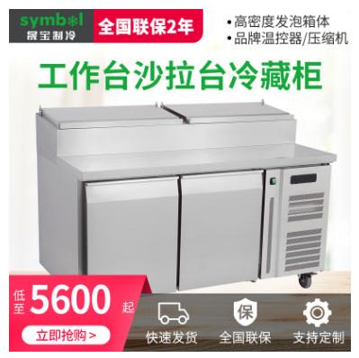 定制甜品冷藏柜比萨操作台披萨冷藏工作台沙拉台商用厨房冷柜冰柜