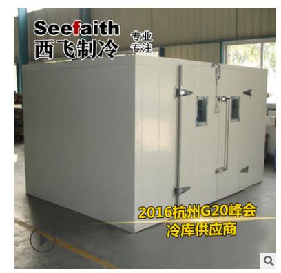 西飞冷库加工定制小型冷藏冷冻冷库制冷设备成套冷库安装价格优惠